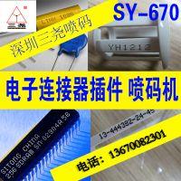 深圳三尧喷码机-SY-68S用于电子元件_塑胶插件_连接器插头打字打标识