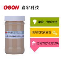 东莞嘉宏科技全棉纱线手感滑膩整理剂Goon602 改善纱线滑度纺织助剂