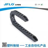 JFLO10*20系列拖链 JFLO坦克链 BNEE拖链【做工精美】
