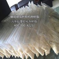 供应辽宁省 D301阴离子交换树脂