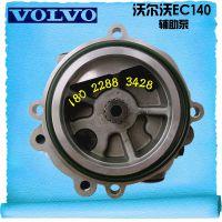 沃尔沃140先导泵 广东VOLVO/沃尔沃EC140挖掘机辅助泵配件