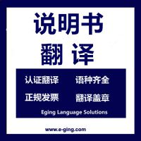 英语翻译成西班牙语机械设备使用说明书丨上海翻译公司有资质的翻译公司