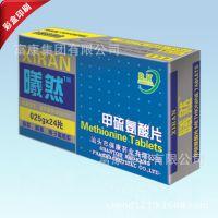 【专业定做】保健品包装盒 化妆品彩盒 药品纸盒 茶叶天地盖彩盒