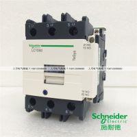 正品施耐德接触器LC1D80M7C 80A交流接触器LC1D80Q7C 24-380V