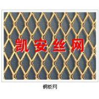 供应铜板冲孔网 圆孔紫铜网 黄铜网(材质规格均可定制)