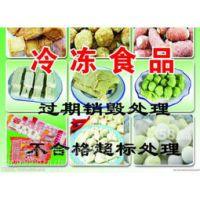 过期奶油奶酪怎么销毁上海食品销毁单位大量乳制品怎么样销毁