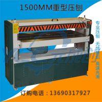 1500重型压刨机 加宽单面压刨机 元成创压刨批发