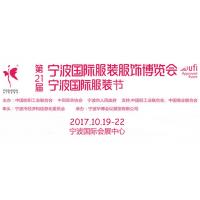 2017第二十一届宁波国际服装服饰博览会 宁波国际服装节(服博会)