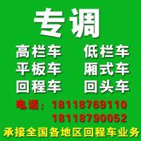 惠州淡水包车到汕头、17米平板车拖头整车运输、