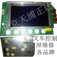 叉车控制屏维修国产进口品牌叉车电路板维修永得利等品牌维修北京
