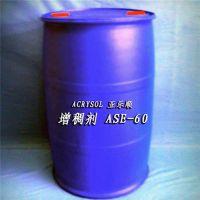 娄底增稠剂,雅创贸易价格,水性增稠剂ASE-60