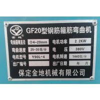 供应保定金地钢筋箍筋弯箍机GF-20