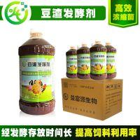 豆腐渣发酵喂鸡喂猪厌氧保鲜防腐剂价钱多少牡丹江