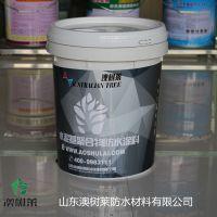 聚合物水泥基渗透结晶(CCCW)防水涂料 绿色环保防水材料 国标 厂家直销