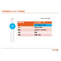Osram 欧司朗经济型T8灯管ST8-HC2-070 9W日光玻璃管LED 20000h 700l