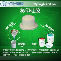 深圳环保耐磨的移印硅胶白色的液体移印胶浆