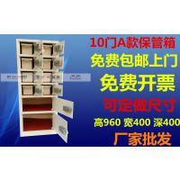 10门大堂贵重物品保险箱批发、厂家生产十格子门客用保险柜