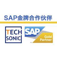 SAP实施商 SAP系统实施 就找上海达策SAP B1实施商