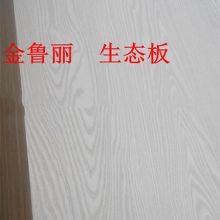 金鲁丽 生态板