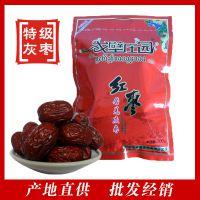新产品经销代理 新疆红枣 特产 干果 灰枣 若羌红枣系列 加盟合作