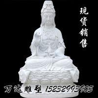 现货销售汉白玉石雕观音 南海观音像 石雕观音 坐观音 观音雕像