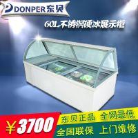 东贝 SDF60-W 商用硬冰冷冻展示柜 硬冰淇淋展示柜