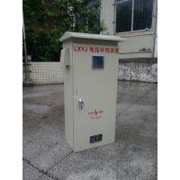 供电压补偿装置