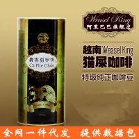 镇店之宝现供新鲜越南原装进口猫屎咖啡豆密封罐纯咖啡 香醇