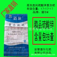 厂家直销安徽道尔硫酸钾复合肥料化肥17-17-17化肥 精品国货
