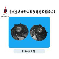 供应汽车零部件PPS叶轮旋片轮/PPS球/聚苯硫醚PPS管件阀门/垫片潜水泵叶轮