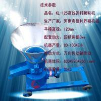图★希德利KL-150A秸杆燃料颗粒机/秸秆燃料颗粒/颗粒机厂家