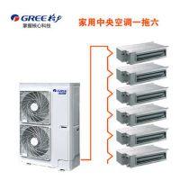 格力GMV Star系列 变频家用中央空调多联机GMV-H140WL/A一拖五套餐(适用90