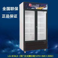 成云直销LG-818LD双门直冷展示柜便利店饮料冷藏柜