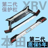 本田XRV缤智保险杠前后杠保护杠4S改装护杠包围护板原装15款