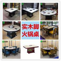 酒店家具大理石火锅桌款式多品种全价格优