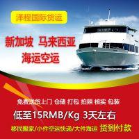 中国到新加坡国际空运快递价格怎么算?中国邮寄物品到新加坡空运快递价格是多少?