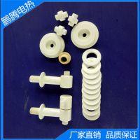 鹏腾电热电器厂直销氧化铝陶瓷、陶瓷粒、陶瓷管、定做
