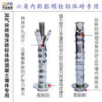 北京市天宝富强供应加长型轻质墙专用膨胀螺丝砌块砖膨胀栓