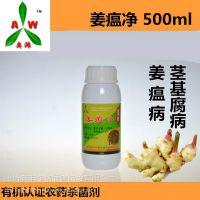 姜瘟净 500ml水剂植物源高效杀菌剂 生物农药姜瘟病