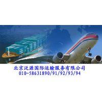 供应北京到荷台达空运