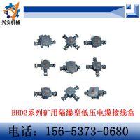 BHD2系列矿用隔瀑型低压电缆接线盒接线盒 防爆接线盒 矿用接线盒