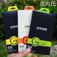 钢化膜包装盒 苹果6/6PLUS钢化膜包装 三星S6 小米手机钢化膜包装