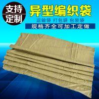 【热卖】异型包装袋 厂家直销各种异型袋 货物粮食包装塑料编织袋