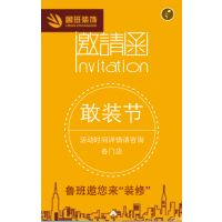 陕西鲁班装饰届敢装节(2015双节嘉年华)——西安新概念品牌设计有限公司策划