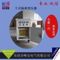 唯安牌新一代隔离变压器30KVA三相干式变压器 380V/230V 480/380多种电压