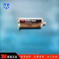 3MDP190透明双组份50ml环氧胶 适用高性能柔性粘结 灰色半透明l环氧树脂胶