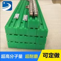 厂家供应聚乙烯高分子 高耐磨 耐腐蚀绿色链条导轨