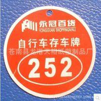 电动车存车牌 铝牌铭牌定做 自行车寄存牌 铝合金停车牌 号码牌