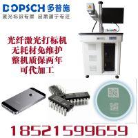 电池 电子元件 手机壳 芯片激光打标机 光纤刻字机 可代加工