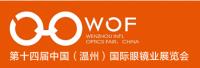 2016第十四届中国(温州)国际眼镜业展览会